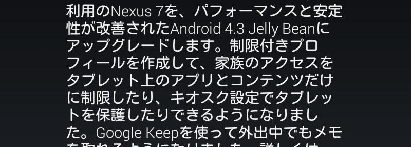 旧Nexus7のAndroid4.3がアップデートされた