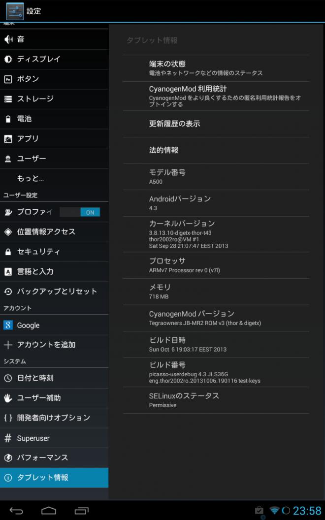 Iconia Tab A500 に [WIP]A500/A501 JB-MR2(4.3) – V3 を入れた